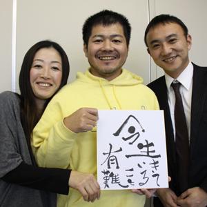 岡林卓也さんと妻の 知加子さん