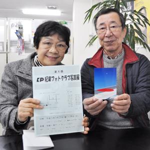 紀楽フォトクラブの小島洋子さん㊧と中尾泰生代表