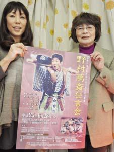 ポスターを持つ松本代表㊨と理事の岩倉さん