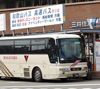 乗客を乗せる、 白浜行き高速バス(和歌山市駅)
