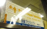 福岡の地下鉄で提供されている 「Passenger Service」