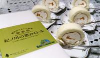 紀ノ川SAで限定販売されている 「紀ノ川の恵みロール」