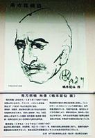 設置された南方熊楠の肖像壁画(NTT西日本田辺別館)