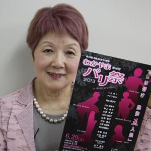 わかやまパリ祭実行委員長 清水香予子さん