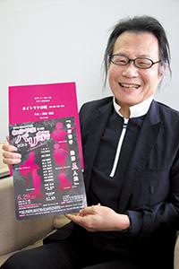 「『60の手習い』をどうかご笑覧ください」と睦郎さん