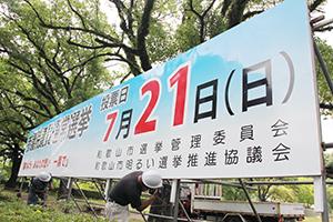 設置された参院選の啓発看板(和歌山城西の丸広場)