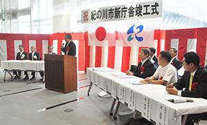 紀の川市役所新庁舎が竣工 120人祝う