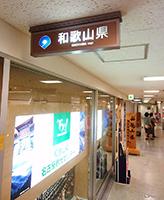 県観光連盟名古屋観光センター