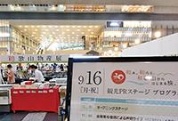 JR大阪駅ビルで開催された開幕イベント