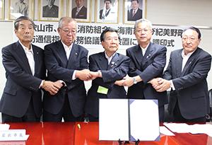 わかやま新報 » Blog Archive » 消防本部の事務共同化へ5首長調印