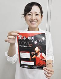 シンガーソングライターの貴志知美さん