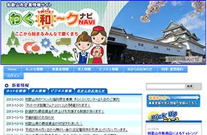 企業情報サイト「わく和~クナビ」