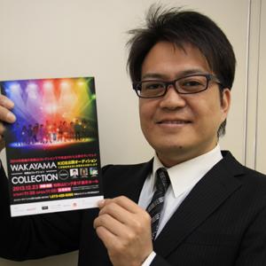 「和歌山コレクション」実行委員長の高橋健一さん