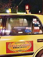 黒帯認定のタクシーで市内のラーメン店を巡