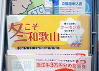 「冬こそ和歌山」が目立つパンフレット