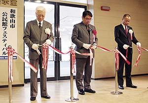 テープカットする山田会長、河瀨副市長、原教育長(左から)
