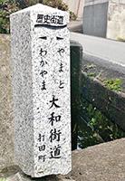 「大和街道」の石碑