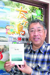「友ヶ島の良さを知ってほしい」と松浦さん
