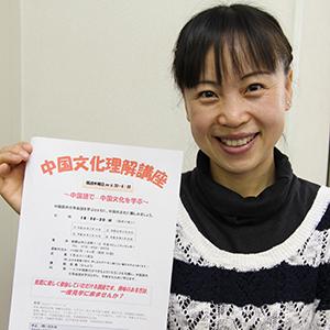 4月から和歌山市で中国文化理解講座を開く苑蓉(エンヨウ)さん