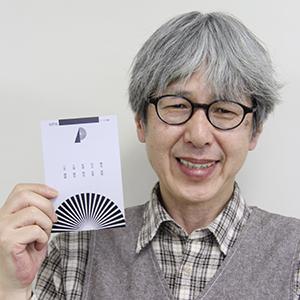写真家の三井健嗣さん