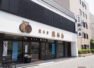 駿河屋本店(和歌山市駿河町)