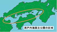 瀬戸内海国立公園の区域