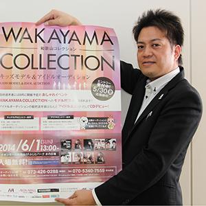WAKAYAMA COLLECTIONの高橋健一実行委員長