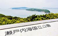 加太から友ヶ島地区を望む(淡路島が間近に見える)