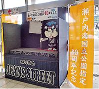 指定80周年を祝うモニュメント(岡山県倉敷市)