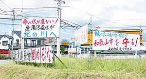 地区住民の激しい反発を示す看板(和歌山市谷付近交差点)