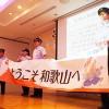 横断幕を広げて宣言する和歌山管理駅の職員たち