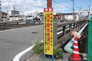 来月1日から通行止めに入る海草橋