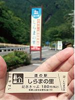 道の駅記念きっぷ(有田川町・しらまの里)