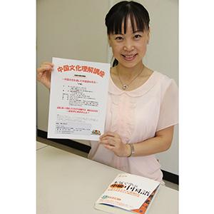 中国語「中級」教室を開く苑蓉(エンヨウ)さん