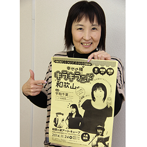 11月24日に和歌の浦アート・キューブでイベントを開くフリーアナウンサー... 11月24日に和