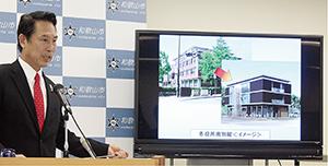 改修整備の構想を発表する尾花市長