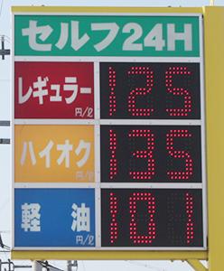 120円台に突入したガソリンスタンド(和歌山市)