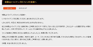 チームがホームページで発表した活動停止のお知らせ