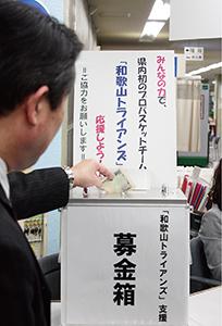 和歌山市も支援に乗り出し募金箱設置(15日)