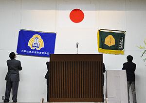 降納される2つの校旗