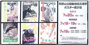 立候補している6動物のポスター