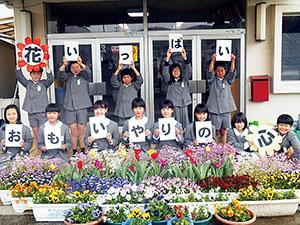 中貴志小学校の栽培委員ら