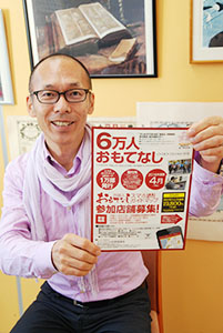 「外国人歓迎のお店はぜひ」と濱口さん