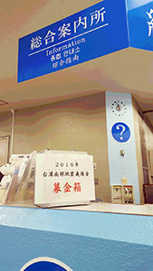 市役所に設置された募金箱(市提供)