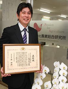 表彰状を手に及川代表(農業総合研究所本社で)