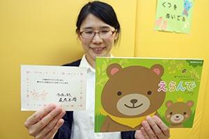 第3子以降出産で贈られるギフト冊子と市長メッセージ