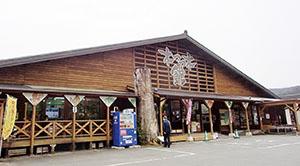 「道の駅木つつ木館」