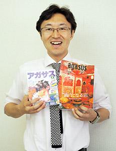 アガサスの最新号と創刊号復刻版を手に松本編集長