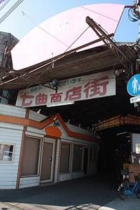 七曲市場が台湾との交流の舞台に