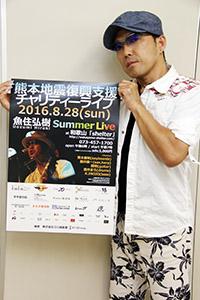 8月28日にふじと台シェルターでライブを行う魚住弘樹さん